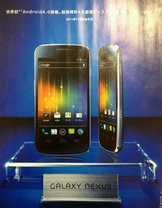 Samsung Galaxy Nexus on Japanese document